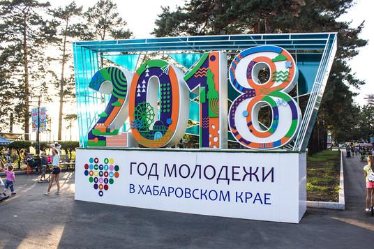 Арт объект, посвященный дню молодежи в Хабаровском крае