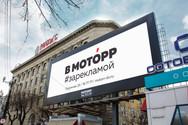Крупнейший видеоэкран в городе Хабаровск