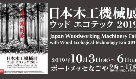 日本木工機械展に出展致します。