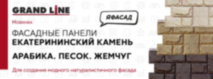 яфасад екатерининский камень баннер.jpg