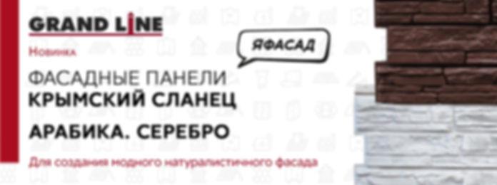 яфасад крымский сл баннер.jpg
