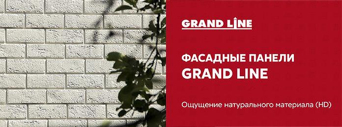 фасадные панели ГЛ баннер.jpg