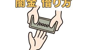 闇金からの借り方は簡単?