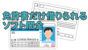 免許証だけで借りられるソフト闇金|最新ソフト闇金情報
