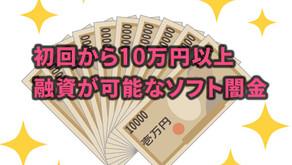ソフト闇で初回10万円が可能なのはプラウディアだけ