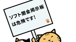 ソフト闇金掲示板の利用は【危険!】安易に使っちゃ絶対ダメ!