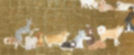 平成流行犬図屏風