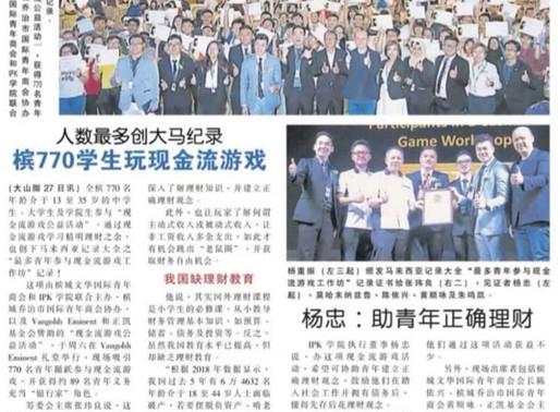 Malaysia Biggest Workshop happen in Bukit Mertajam. 马来西亚最大型的理财工作坊在槟城大山脚盛大举行!!!