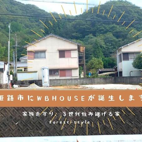 姫路市に新たにWBHOUSEが誕生します!