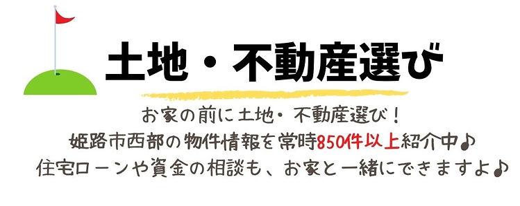 土地不動産選び.jpg