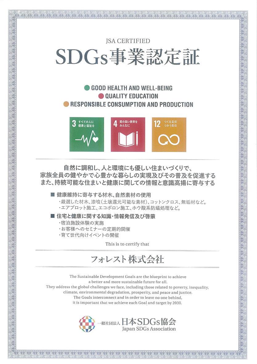 SDGs (1).jpg