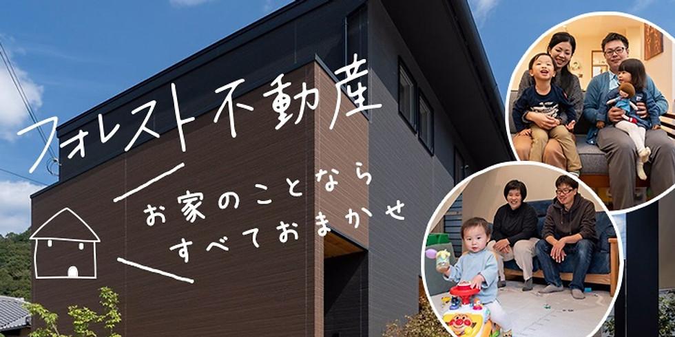 不動産購入・土地選び相談もお任せ!