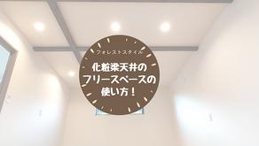 化粧梁天井のフリースペースの使い方!