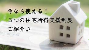 今しかない?3つの住宅支援制度。