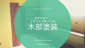 姫路市WBHOUSE現場情報♪