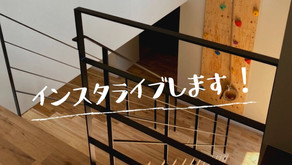 完成見学会@インスタライブ