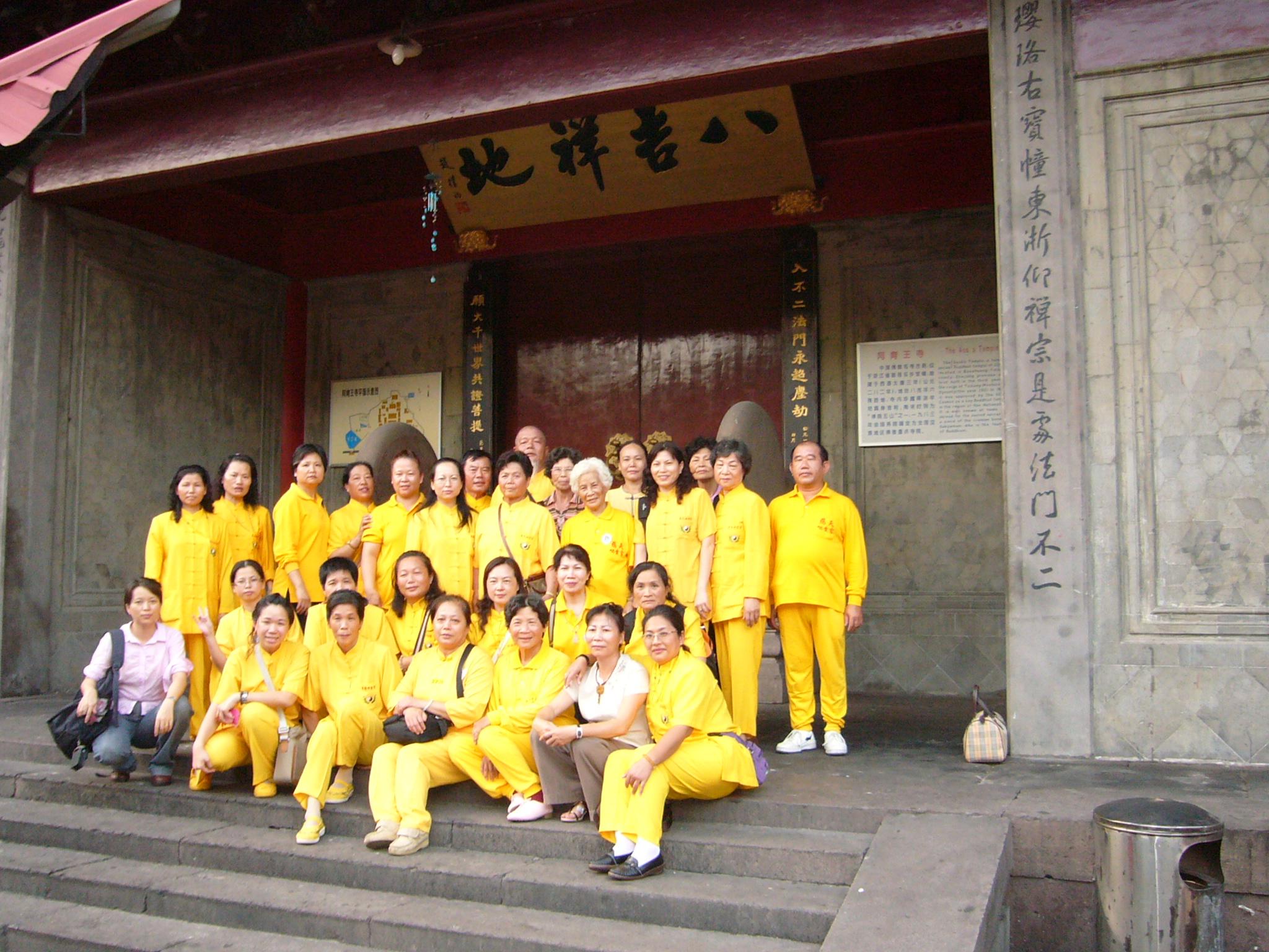 慈天必生宮 2007普陀山寧波-阿育王寺