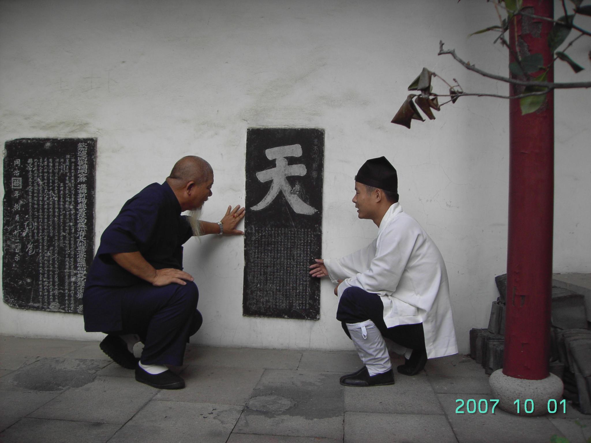 慈天必生宮 2007普陀山208