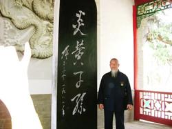 慈天必生宮 2003朝聖之旅015