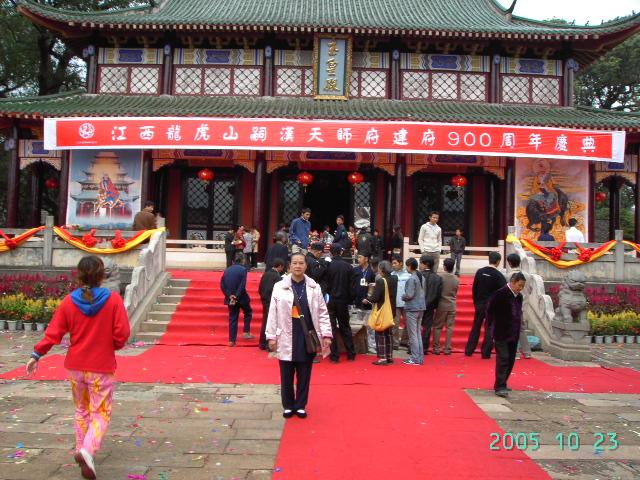 慈天必生宮2005年大陸龍虎山98