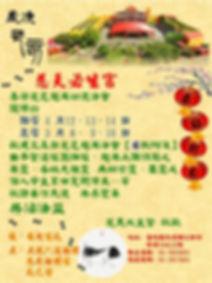 108年春祭慈悲超薦功德法會-1.JPG