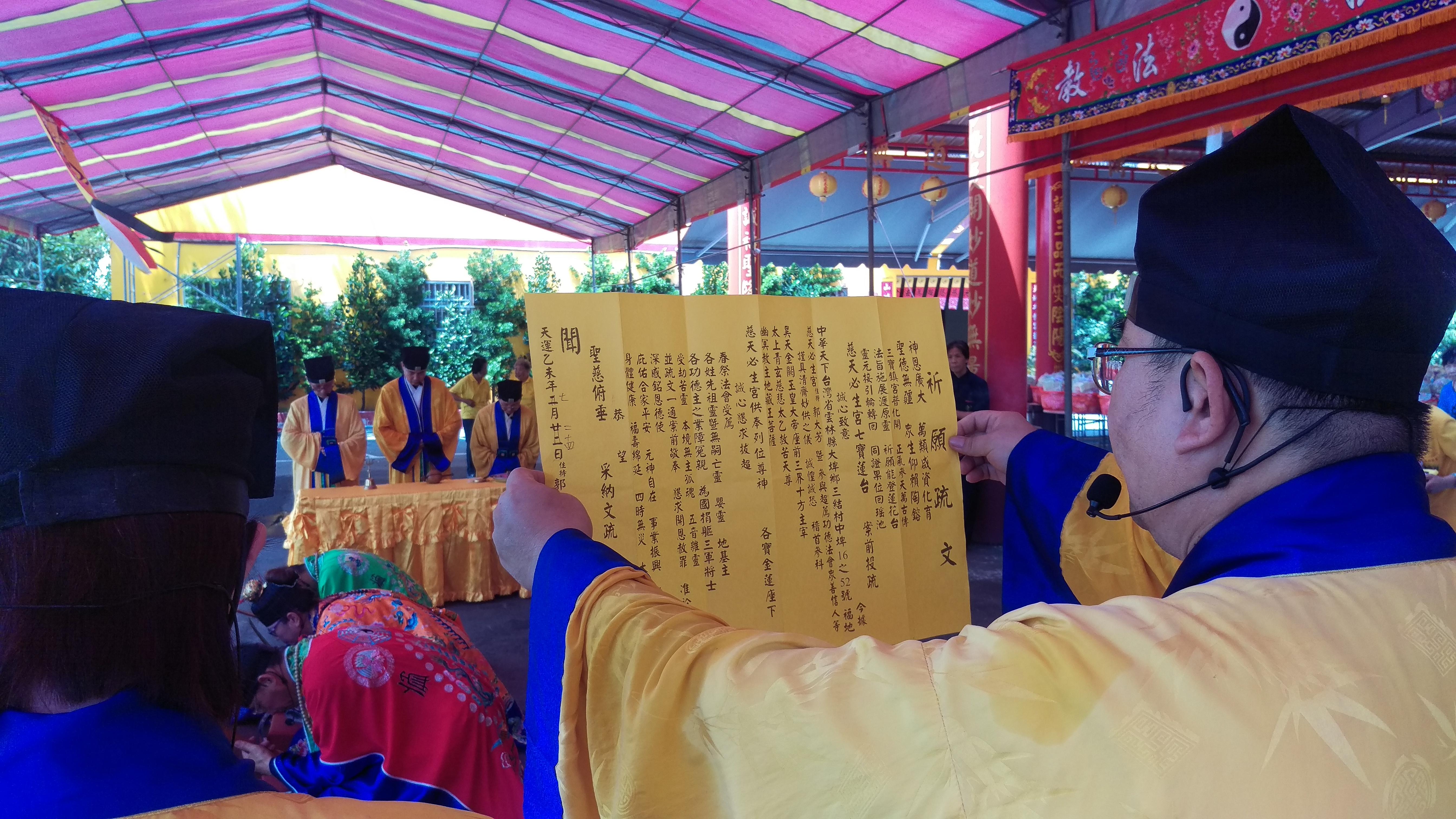 慈天必生宮104秋祭法會5999