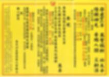 民國107年秋祭慶贊中元報恩超薦系列法會-2.jpg