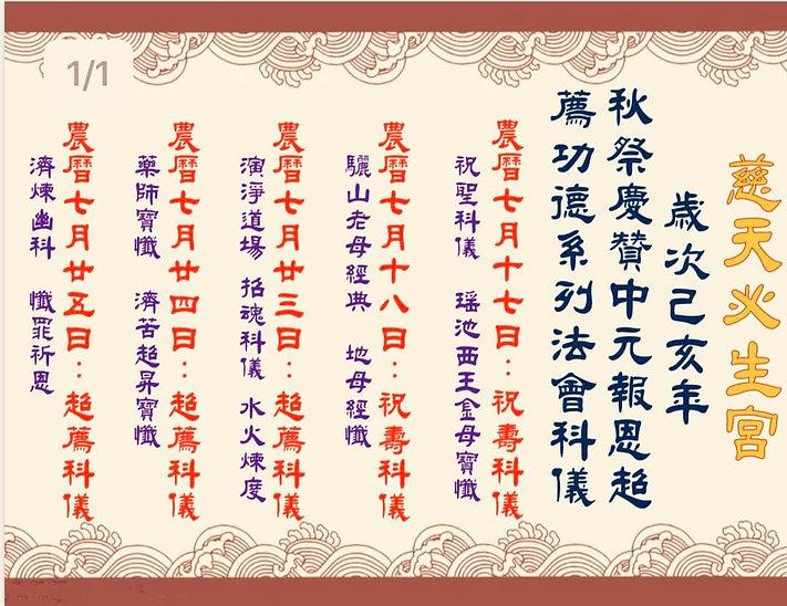 108年必生宮秋祭慶贊中元-1.JPG