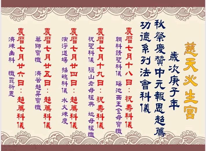 庚子年必生宮慶讚中元-1.JPG