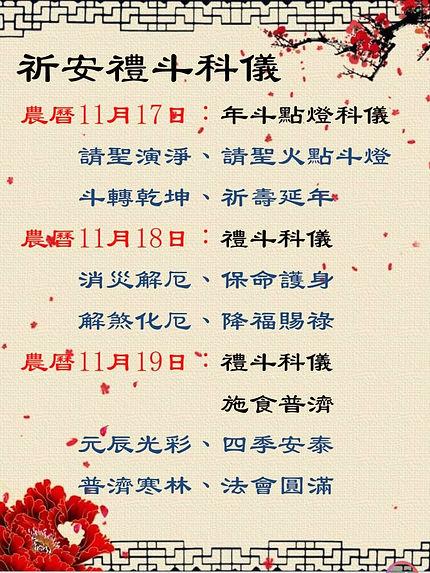 必生宮庚子年祈安禮斗法會_8445.JPG