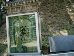 慈天必生宮 2003朝聖之旅024