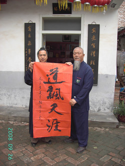 慈天必生宮 2008朝聖之旅100