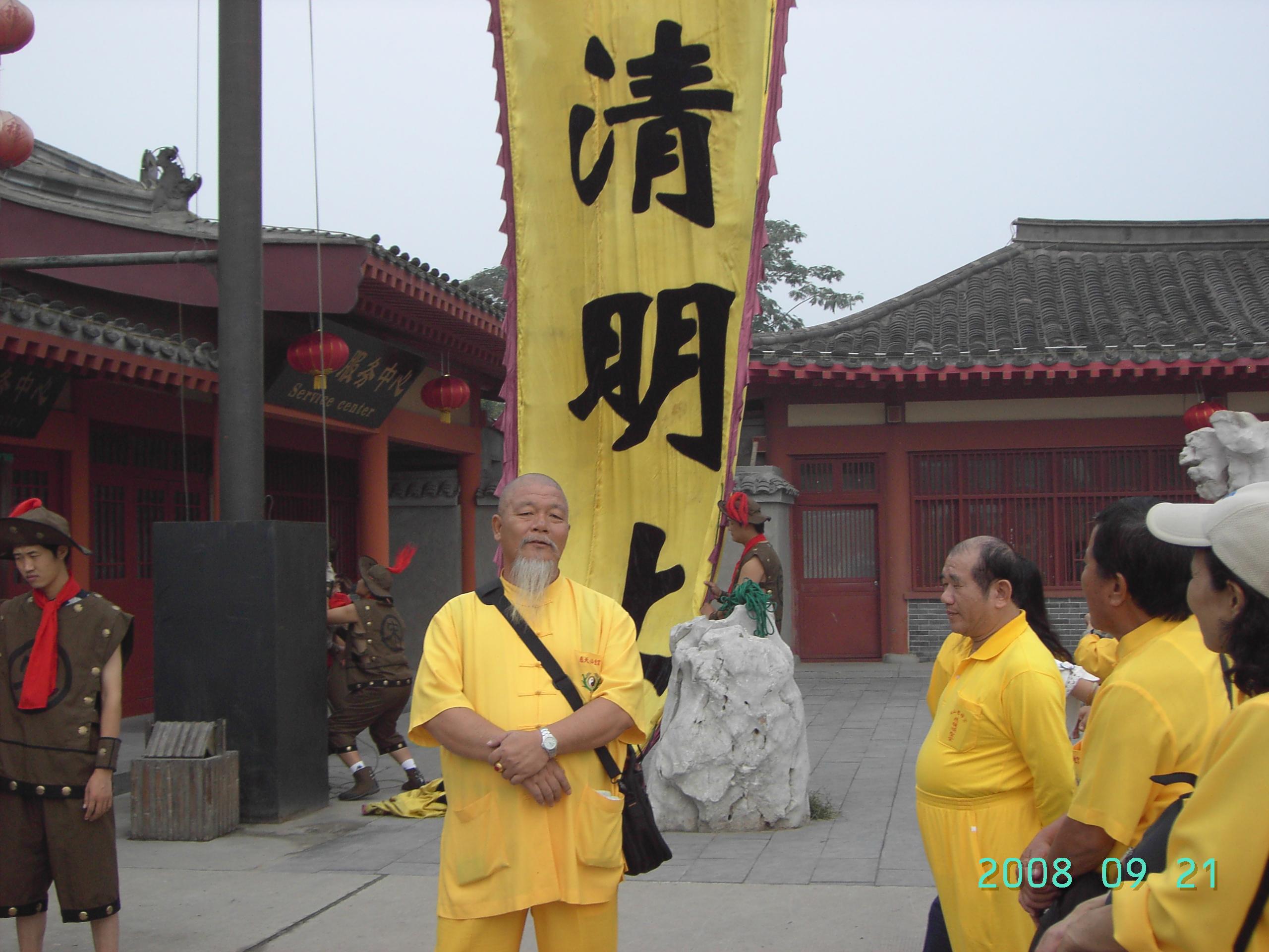 慈天必生宮 2008朝聖之旅004
