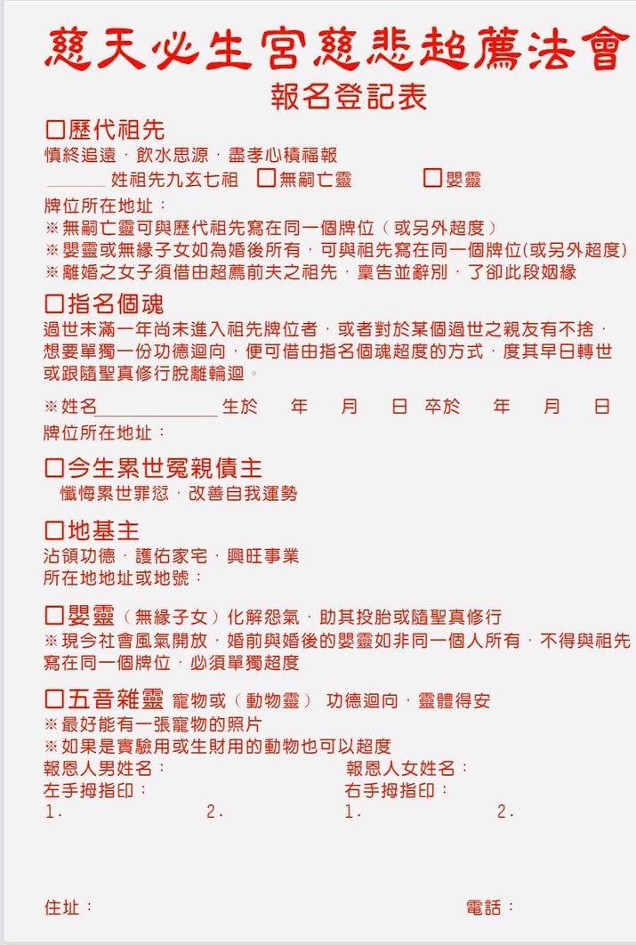 108年春祭慈悲超薦功德法會報名登記.JPG