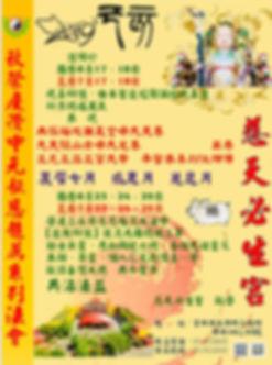 108年必生宮秋祭慶贊中元.JPG