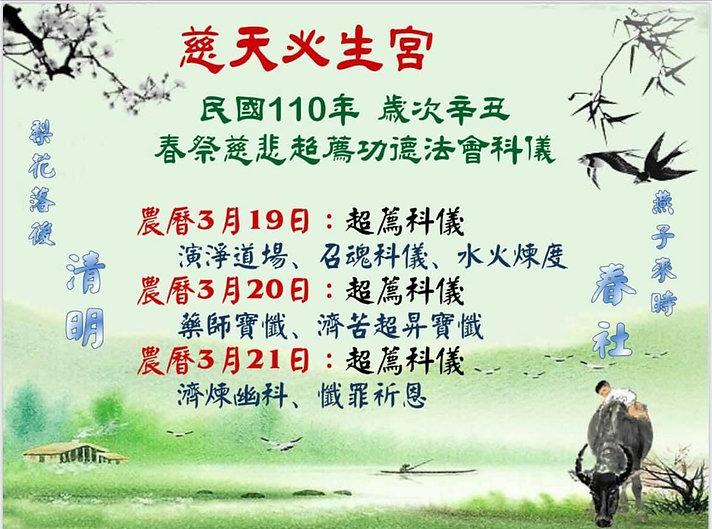 110年春祭慈悲超薦功德法會科儀-1.JPG