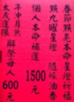 108年慈天必生宮油香_已編輯_已編輯.jpg