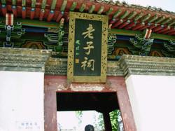慈天必生宮 2003朝聖之旅41