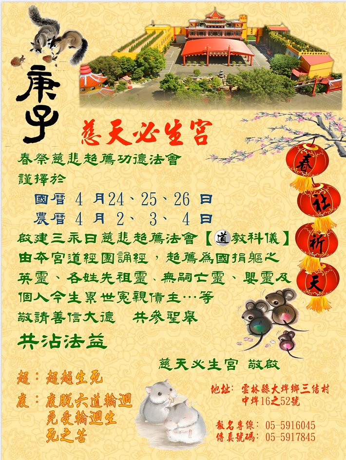 109年必生宮春季法會.jpg
