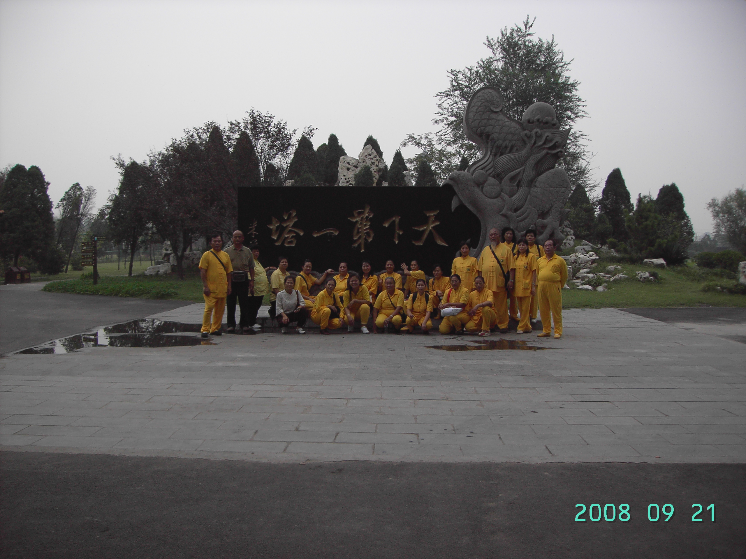 慈天必生宮 2008朝聖之旅050