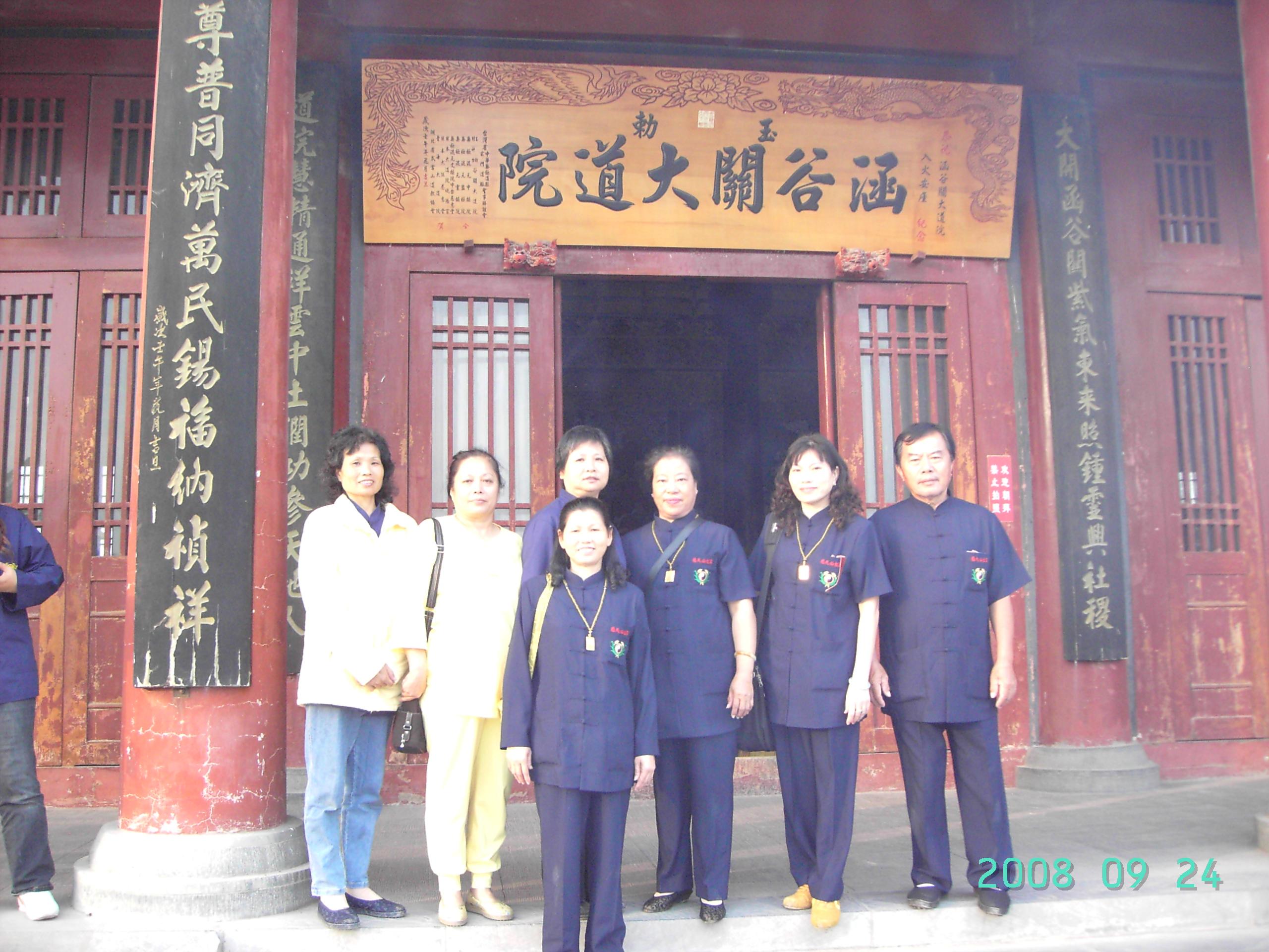 慈天必生宮 2008朝聖之旅077