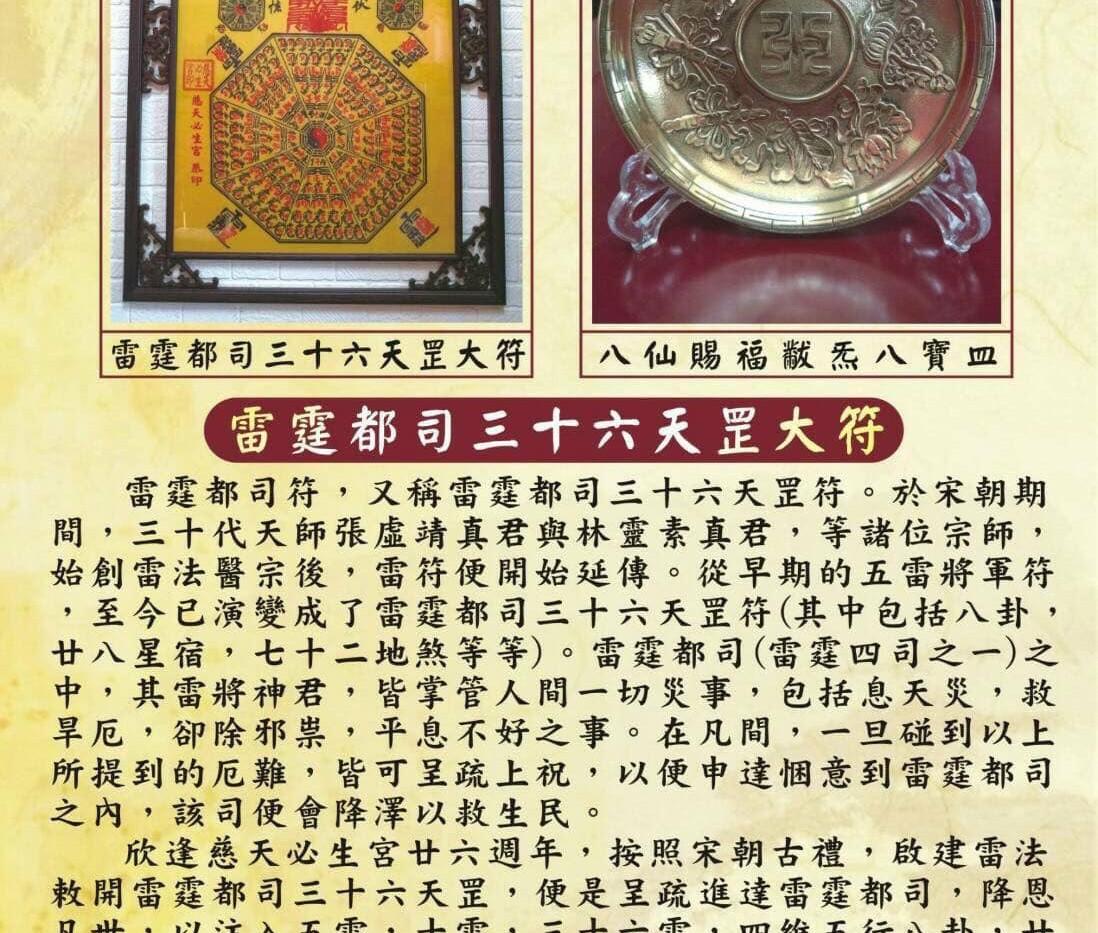 必生宮庚子年祈安禮斗法會_8449.JPG