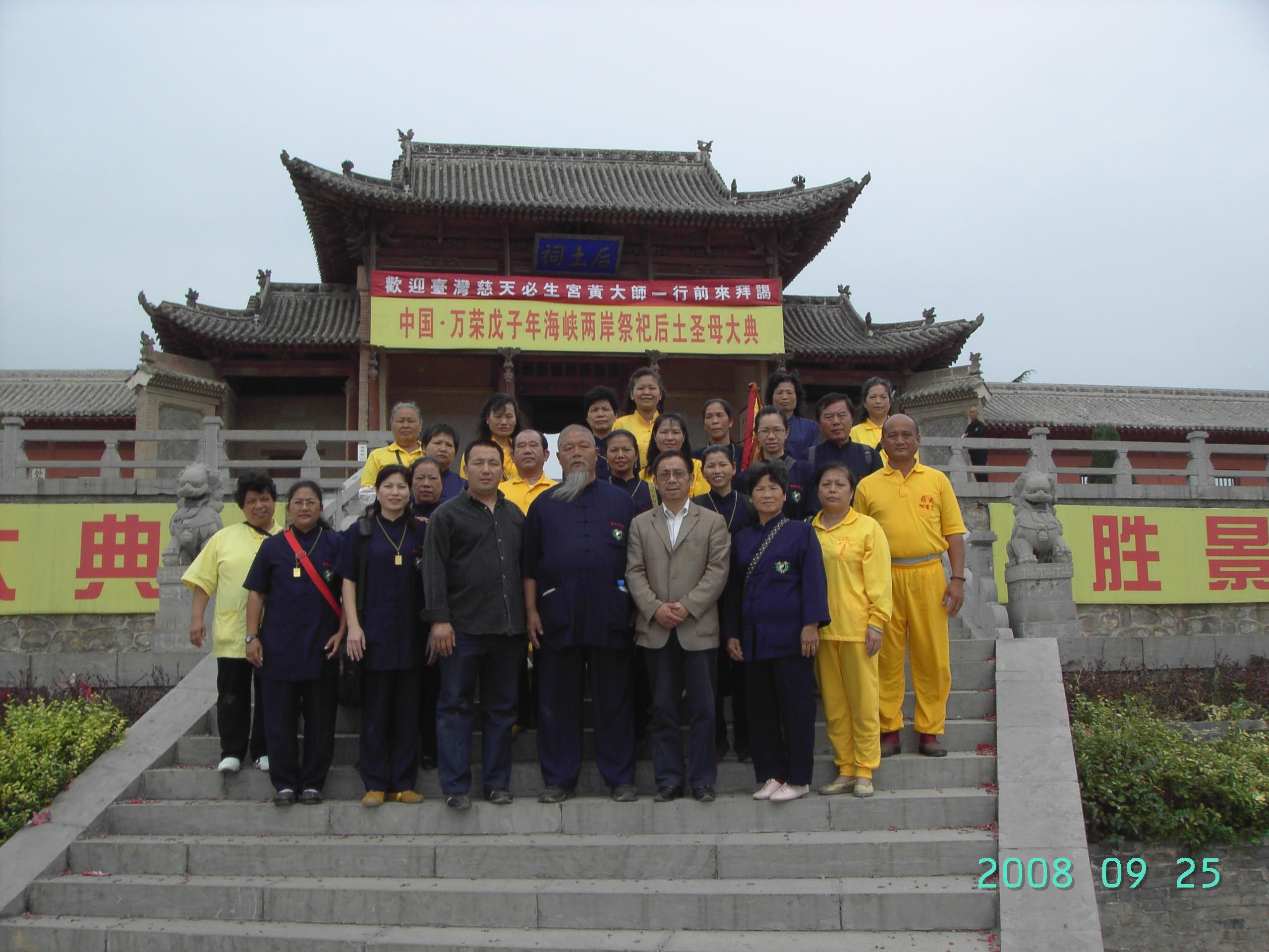 慈天必生宮 2008朝聖之旅092