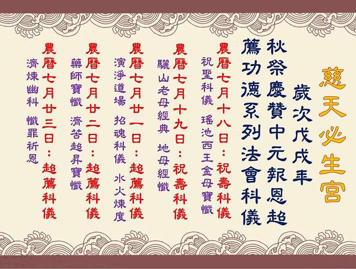 民國107年秋祭慶贊中元報恩超薦系列法會-1.jpg