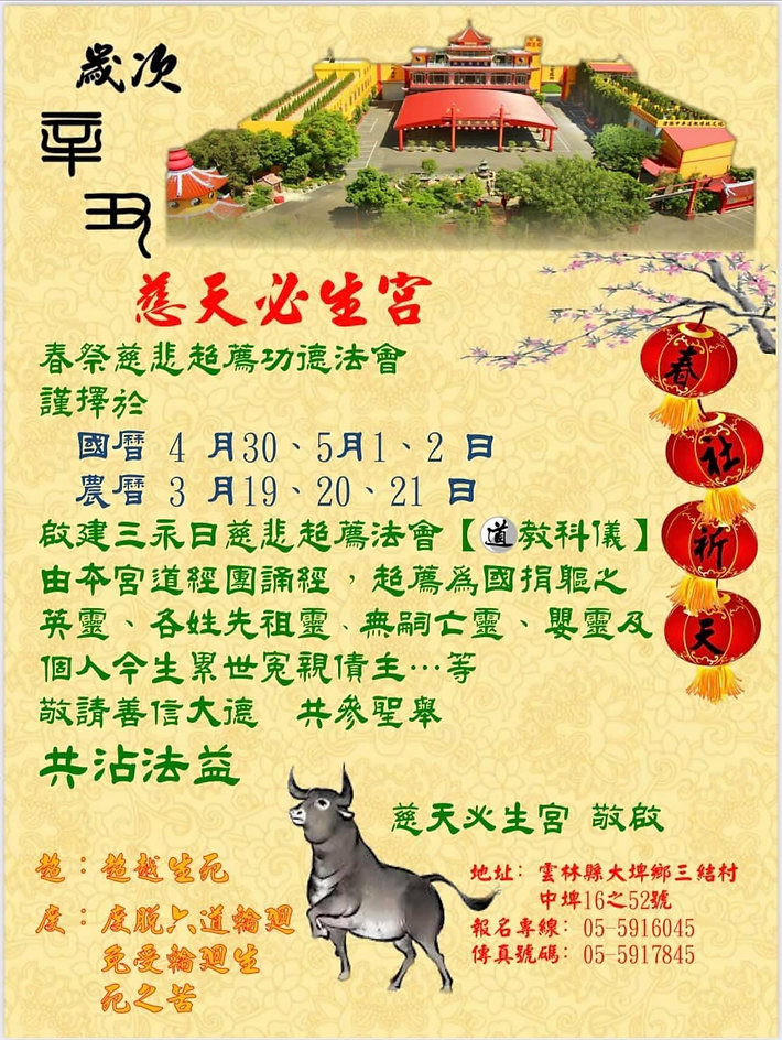 110年春祭慈悲超薦功德法會科儀.JPG