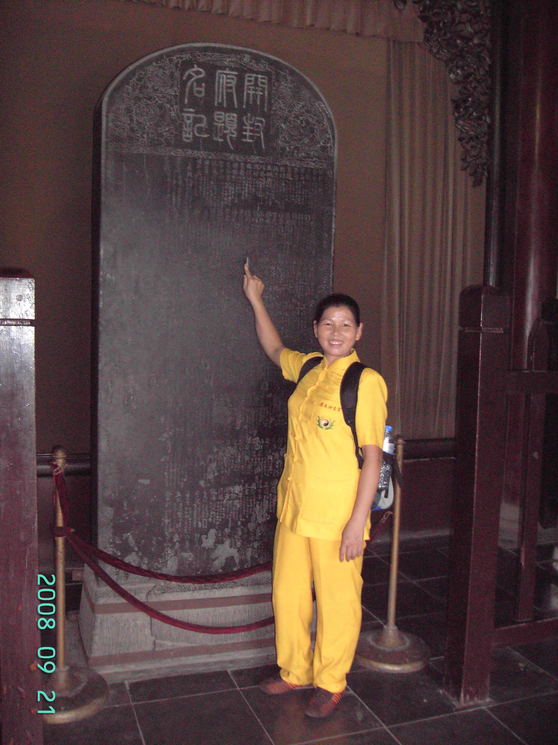 慈天必生宮 2008朝聖之旅023