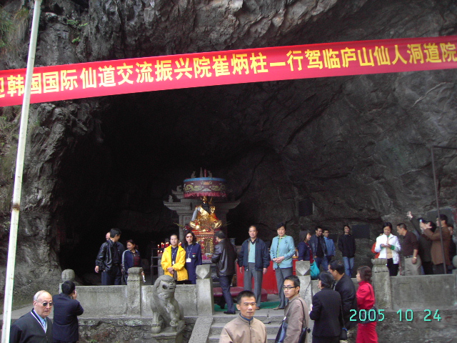 慈天必生宮2005年大陸龍虎山4