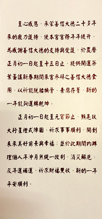 108年慈天必生宮解祭.jpg