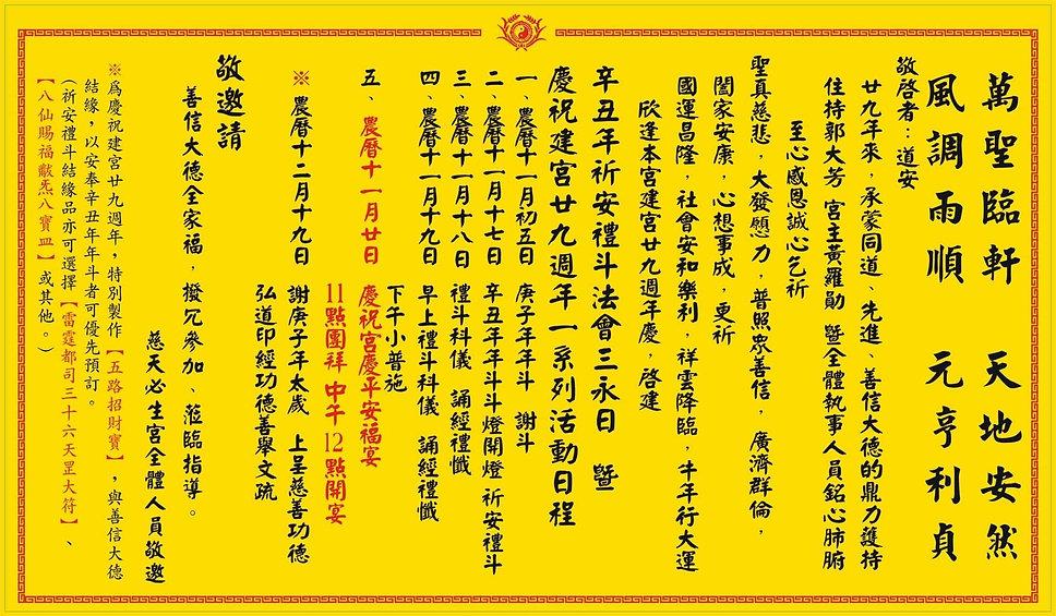 109年必生宮祈安禮斗法會.JPG