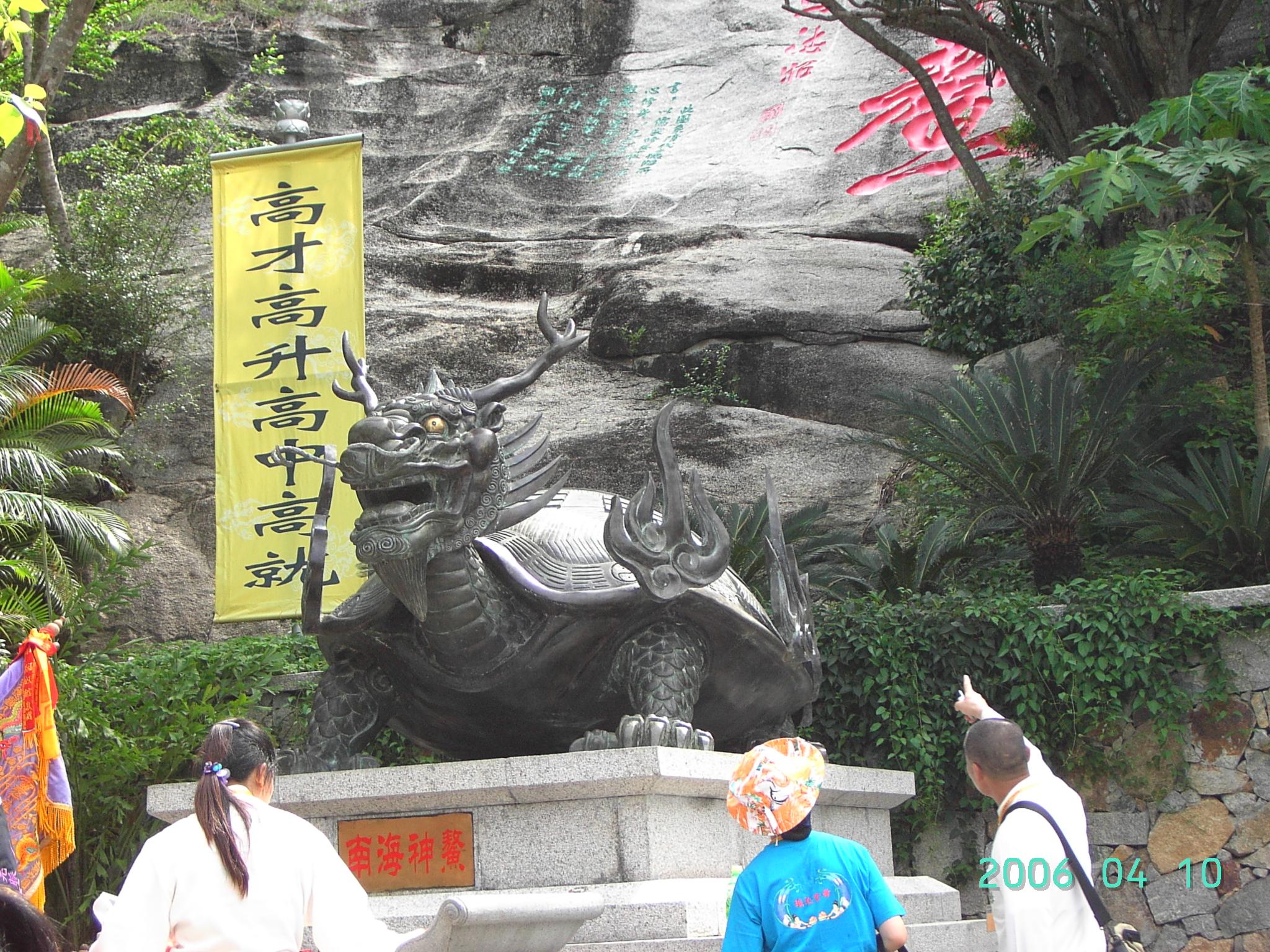 慈天必生宮 2006海南島172